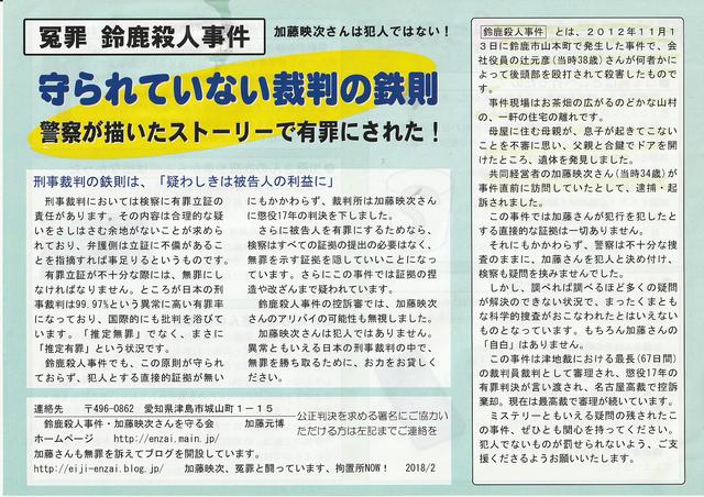 鈴鹿殺人事件資料1-1.jpg