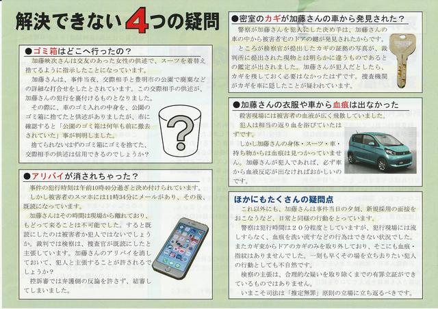 鈴鹿殺人事件資料1-2.jpg
