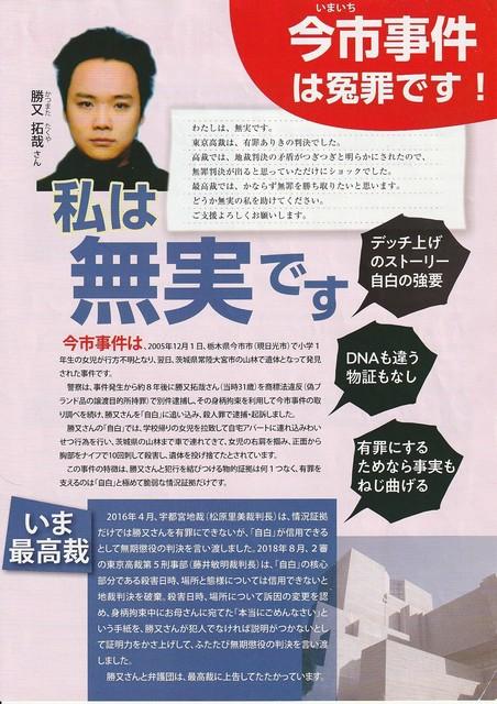 Imaichi03.jpg
