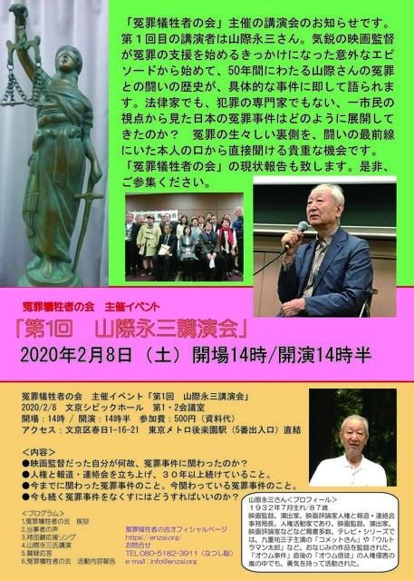 200208-Yamagiwa.Flier.jpg