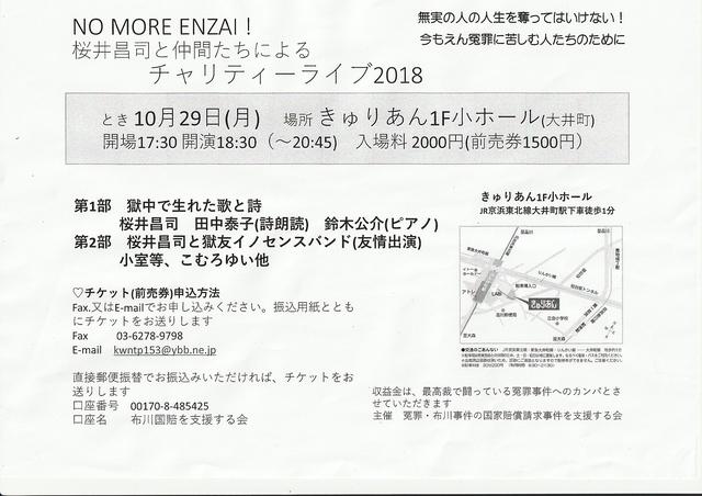 20181029NoMoreEnzai.jpg
