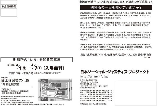 刑務所写真展2.jpg