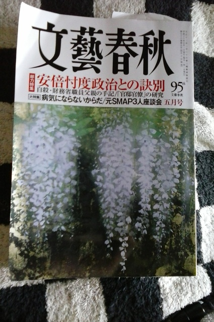 文藝春秋95th.jpg