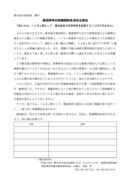 菊池事件署名用紙.jpg