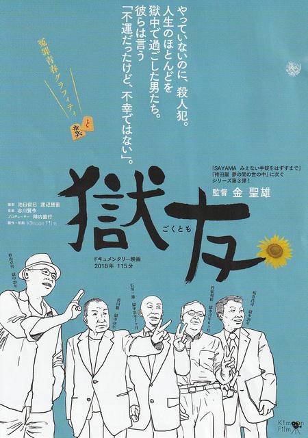 Gokutomo-Flier.jpg