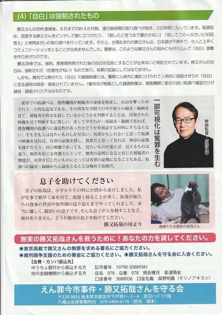 Imaichi02.jpg